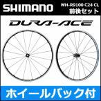 WH-R9100 C24 CL 前後セット シマノ DURA-ACE 9100系 (EWHR9100C24FRCC) クリンチャー 自転車 ホイール  bebike