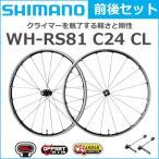 WH-RS81-C24-CL 前後セット シマノ ホイール クリンチャー/アルミ・カーボンラミネート(EWHRS81C24PC) ホイールバッグ無し 自転車