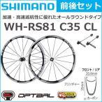 WH-RS81-C35-CL 前後セット クリンチャー/アルミ・カーボンラミネート(EWHRS81C35PC)ホイールバッグ無し 自転車 (bebike)