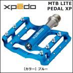 XPEDO MTB LITE PEDAL XP ブルー ペダル bebike