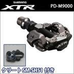 PD-M9000│シマノ XTR SPDペダル XC用 クリート付(IPDM9000) ビンディングペダル MTB