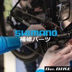 チェーンリング 22T(ブラック) & チェーンプロテクター (Y1ME98020)シマノ shimano補修パーツ