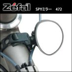 ZEFAL(ゼファール)472 spyミラー スパイミラー