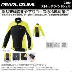 PEARL iZUMi パールイズミ 2300 ストレッチウィンドシェル ウインドブレーカー(ネオンイエロー) 2015年春夏モデル