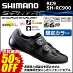 50%OFF シマノ RC9 SH-RC900 SPD-SL シューズ ブラック 限定カラー シマノシューズ