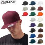 YUPOONG(ユーポン)6089M CLASSIC PREMIUM SNAPBACK CAP 帽子 定番 別注 オリジナル 作成 刺繍 1個から 格安 対応可