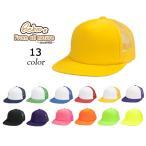 キッズ 定番 アメリカン メッシュキャップ スナップバック シンプル 無地 キャップ 別注 帽子 オリジナル 転写 プリント 対応可