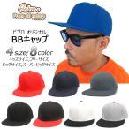 無地 ベースボール キャップ スナップバック 帽子 オリジナル 別注 刺繍対応 NEW EAR ニューエラ otto オットー