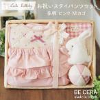 『お祝いスタイパンツセット ピンク カゴギフトM Lulu lullaby(ルルララバイ) ベビー雑貨5点』新発売 日本製 出産祝い 送料無料 女の子