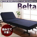 折りたたみベッド シングル キャスター付き コンパクト 低反発 リクライニングベッド