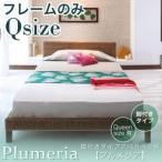 アジアン家具 ベッド 〔クイーン(Q×1)〕 ベッドフレームのみ 〔脚付きタイプ〕