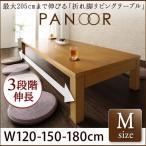 伸長式折れ脚テーブル 天然木 リビングテーブル 3段階伸長式 〔幅120〜150〜180×奥行き75×高さ36cm〕 完成品