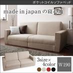 ソファベッド コンパクト 折りたたみ 布製 ポケットコイル 〔2人掛けソファーベッド 幅190cm〕 日本製