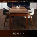 伸長式ダイニングテーブルセット 5点 デザイナーズ 〔テーブル140〜240cm+チェア4脚〕