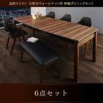 伸長式ダイニングテーブルセット 6点 デザイナーズ 〔テーブル140〜240cm+チェア4脚+ベンチ1脚〕