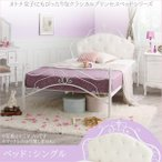 姫系 ベッド シングル 白 〔ベッドフレームのみ〕 かわいいパイプベッド ホワイト