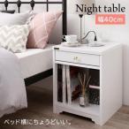 ナイトテーブル 白 おしゃれなガーリー調 寝室家具 〔幅40×奥行40×高さ50cm〕 サイドテーブル