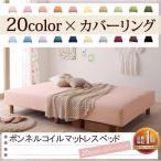 色・寝心地・脚が選べる!20色カバーリングボンネルコイルマットレスベッド/翌営業日出荷:沖縄・離島も送料無料