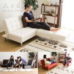 Ardry2 アードリー2 分割式レザーソファーベッド