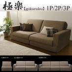 ソファベッド セミダブル ダブル 日本製 組み合わせてサイズになるソファーベッド 極楽