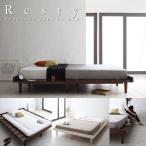 Resty リスティー クイーン ダブルサイズ対応デザインすのこベッド