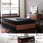 高級感が感じられる木目調収納ベッド【Garnet】ガーネット/翌営業日出荷