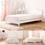姫系ベッド ねこ脚風デザインがかわいい姫系プリンセスベッド Chloe クロエ