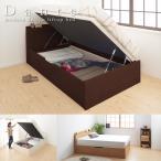 跳ね上げ式ベッド セミシングル シングル セミダブル 収納付き 通気性床板仕様スリム棚付きガス圧式収納ベッド Dante ダンテ 一部タイプ欠品中