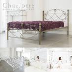 天蓋付きベッド 姫系ベッド アイアンベッド かわいいベッド ゴージャスデザインアイアンベッド【Charlotte】シャーロット