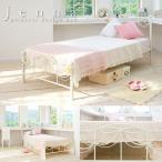 アイアンベッド 姫系ベッド かわいいデザインが人気!姫系アイアンベッド【Jenna】ジェンナ