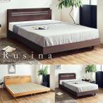 キングベッド対応 すのこベッド 安い お手頃価格 おすすめ 照明付き ルシナ