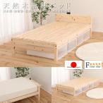 ベッド ひのきすのこ 日本製無塗装