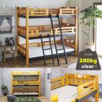 3段ベッド おしゃれ 北欧 パイン材 木製 照明 2口コンセント