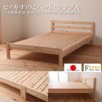 ベッド ヒノキ すのこベッド 日本製無塗装 シンプルタイプ 低ホルムアルデヒド 高さ調整付き