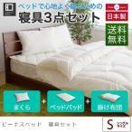 Yahoo!ベッド専門店 VENUS BED国産 洗える ベッド用レギュラー寝具セット (シングルベッド用) 掛け布団(150×210cm)ベッドパッド(100×200cm)枕(43×63cm)