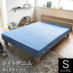 ライトデニム ボックスシーツ シングルサイズ (100×200×30cm) デニム柄 ブルー ネイビー ベッドシーツ ベットシーツ