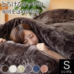 毛布 ブランケット シングル あったか マイクロファイバー とろけるタッチの布団を包める毛布 150×210