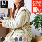 着る毛布 マイクロファイバー とろけるタッチの着る毛布 ルームウェア フリーサイズ もうふ ブランケット 秋冬 ふわふわ あったか