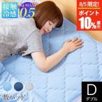 冷感 敷きパッド ダブル ひんやり Q-MAX 0.5 快眠エアさらクール 敷パッド 140×200cm 接触冷感 超冷感 涼感 洗える 丸洗いOK ベッドパッド