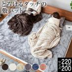 敷きパッド ファミリーサイズ 220×200cm 暖かい あったか マイクロファイバー とろけるタッチの敷パッド ベッドパッド 丸洗い