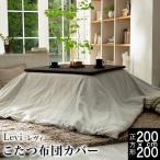 こたつ布団カバー 正方形 200×200 北欧 フランネル 綿100 レヴィ コットン ボーダー