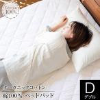 敷きパッド ダブル 綿100% オーガニックコットン ベッドパッド 140×200cm オールシーズン マットレス 敷き布団用 洗える 抗菌 防臭 吸湿