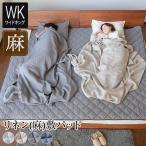 敷きパッド ワイドキング 麻 フレンチリネン サニーリネン 200×200 4色 洗える オールシーズン ベッドパッド