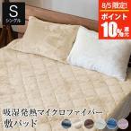 敷きパッド シングル あったか 吸湿発熱 ふわふわ マイクロファイバー 100×200cm 暖かい ベッドパッド