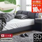 ベッド セミダブル レザー 国産ポケットコイルマットレス付 組立設置無料 国産 ナポリ ブラック すのこ ローベッド クッション 革製 日本製 ベット