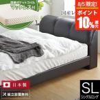 ベッド シングルロング レザー 国産ポケットコイルマットレス付 組立設置無料 国産 ナポリ ブラック すのこ ローベッド クッション 革製 日本製 ベット