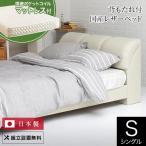 ベッド シングル レザー 国産ポケットコイルマットレス付 組立設置無料 国産 ナポリ アイボリー すのこ ローベッド クッション 革製 日本製 ベット