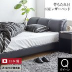 ベッド クイーン レザー 組立設置無料 国産 ナポリ ブラック すのこ ローベッド クッション 革製 日本製 ベット フレーム マットレス別売り