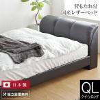ベッド レザー製国産ベッド(クイーンロング) ナポリ(ブラック) マットレス別売り(フレームのみ)