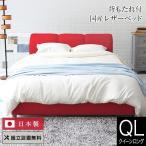ベッド レザー製国産ベッド(クイーンロング) ナポリ(レッド) マットレス別売り(フレームのみ)